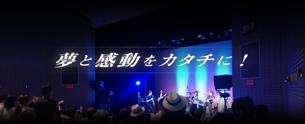 関西・大阪でのイベントショーを企画・制作及び、代理業務を承ります。企業・商業施設の販売促進・学園祭のゲスト招聘・地域活性化・教育機関向け行事イベントなど、開催に必要な業務をトータルサポートします。